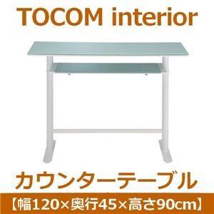 あずま工芸 TOCOM interior(トコムインテリア) カウンターテーブル 幅120cm 強化ガラス天板 ホワイト GCT-2511