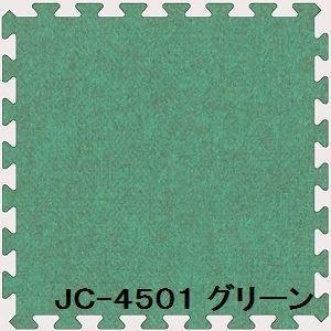 ジョイントカーペット JC-45 40枚セット 色 グリーン サイズ 厚10mm×タテ450mm×ヨコ450mm/枚 40枚セット寸法(2250mm×3600mm) 〔洗える〕 〔日本製〕 ...