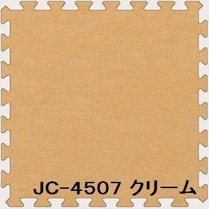 ジョイントカーペット JC-45 40枚セット 色 クリーム サイズ 厚10mm×タテ450mm×ヨコ450mm/枚 40枚セット寸法(2250mm×3600mm) 〔洗える〕 〔日本製〕 ...