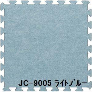 ジョイントカーペット JC-90 6枚セット 色 ライトブルー サイズ 厚15mm×タテ900mm×ヨコ900mm/枚 6枚セット寸法(1800mm×2700mm) 〔洗える〕 〔日本製〕...