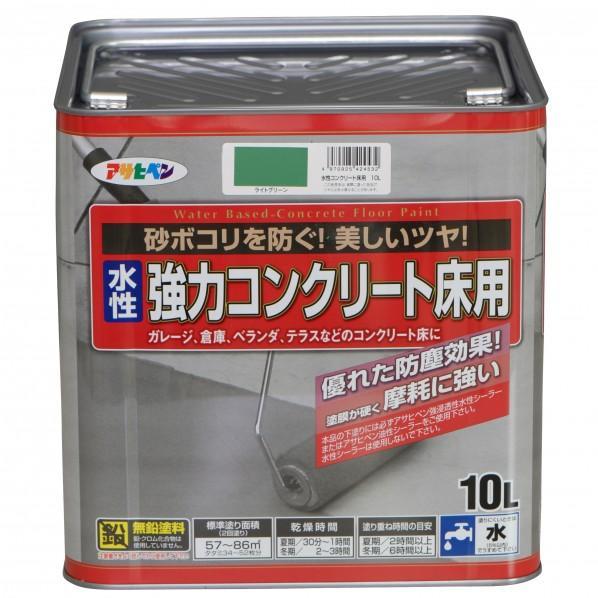 アサヒペン 水性コンクリート床用 ライトグリーン 10L 10L 10L 2f2