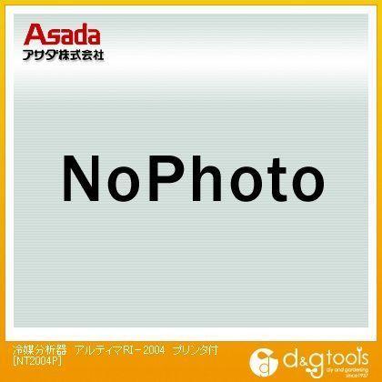 アサダ(ASADA) 冷媒分析器アルティマRI-2004プリンタ付 NT2004P 0