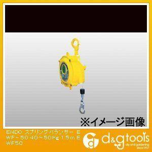 ENDO スプリングバランサーEWF−5040〜50Kg1.5m 395 x 230 x 225 mm EWF-50