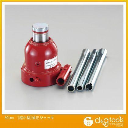 ※法人専用品※エスコ 50ton[超小型]油圧ジャッキ EA993BM-50