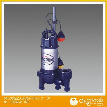 エスコ(esco) 60Hz汚物混入水用水中ポンプ 50mm EA345JZ-160