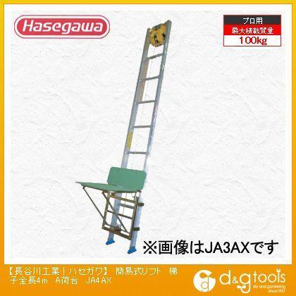 長谷川工業 荷揚機簡易式リフトA荷台(12956) 梯子全長4m JA4AX