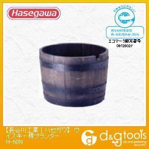 長谷川工業 ウイスキー樽プランター(12893) H-60N
