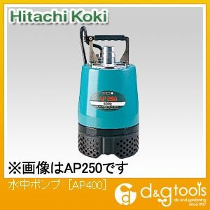 HiKOKI(日立工機) 水中ポンプ50Hz AP400