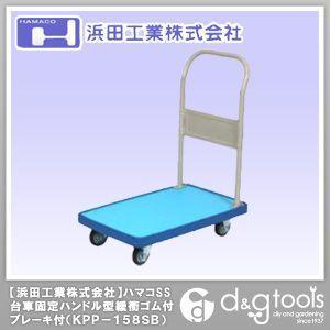 浜田工業 ハマコSS樹脂台車固定ハンドル型緩衝ゴム付ブレーキ付 KPP-158SB