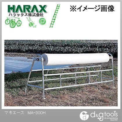※法人専用品※ハラックス(HARAX) マキエースフィルム巻取機 MA-300H 0