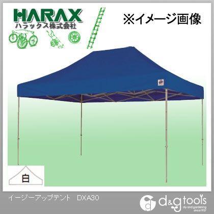 ※法人専用品※ハラックス(HARAX) イージーアップテント 白 DXA30 0