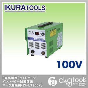 育良精機 インバーター制御直流アーク溶接機ライトアーク100V IS-LS100V 溶接機 100V