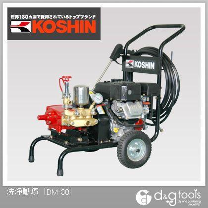 工進 エンジン洗浄動噴洗浄動噴 DM-30