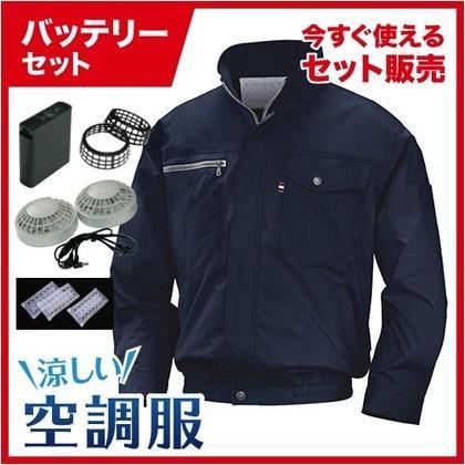 NSP 空調服立ち襟綿【バッテリー黒ファンセット】 8209817 ネイビーM NA-201A