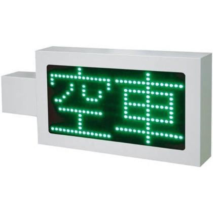 キタムラ LED満空表示器パーキングサイン KM-240W