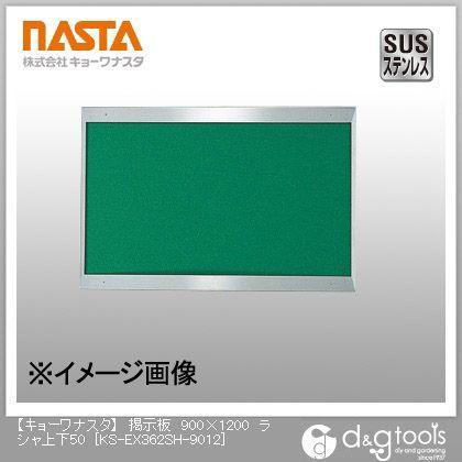 ナスタ 掲示板ラシャ上下50 900×1200 KS-EX362SH-9012