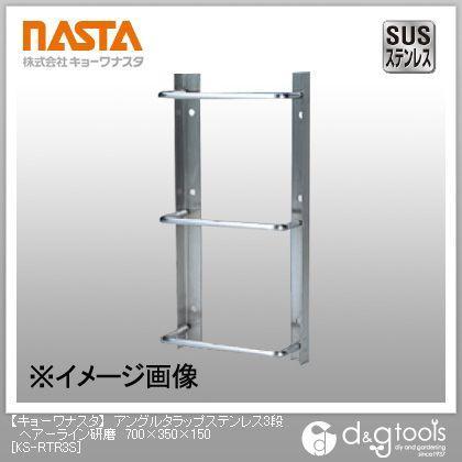 DIY FACTORY ONLINE SHOP - ナスタ アングルタラップステンレス3段ヘアーライン研磨 700 ...