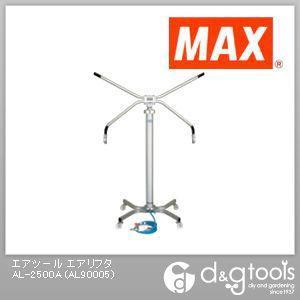 マックス AL-2500A エアリフタ AL90005 1セット