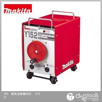 マキタ/makita 電気溶接機(50HZ) Y152