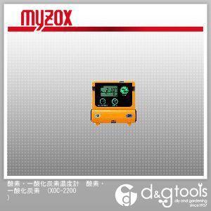 マイゾックス 酸素・一酸化炭素濃度計酸素・一酸化炭素 XOC-2200