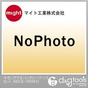 マイト工業 ネオシグマ2バッテリーケースセット NSG2-150BKS