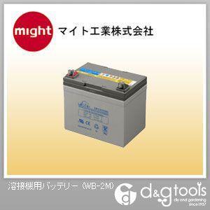 マイト工業 溶接機用バッテリー WB-2M WB-2M WB-2M 02f