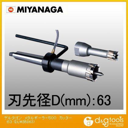 ミヤナガ デルタゴンメタルボーラー500カッター DLMB5063
