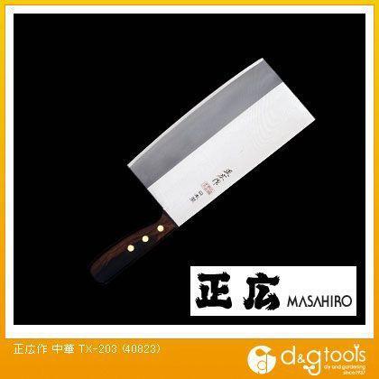 正広 包丁中華TX-203 40823 diy-tool
