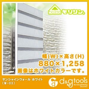森村金属 サンシャインウォール(多機能目隠しルーパー) ホワイト W880×H1258 W-03