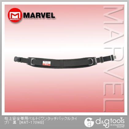 マーベル 柱上安全帯用ベルト(ワンタッチバックルタイプ) 黒 MAT-170WB