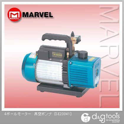 マーベル 4ポールモーター真空ポンプ SE23041 1