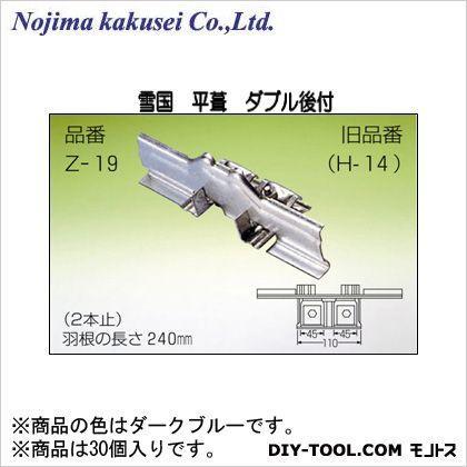 野島角清製作所 雪国 平葺 ダブル後付 ダークブルー 240mm Z-19-3 30個