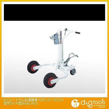 タイユー ドラム缶運搬車ロボッターネクスト空気タイヤ型300kg(×1台) RX3