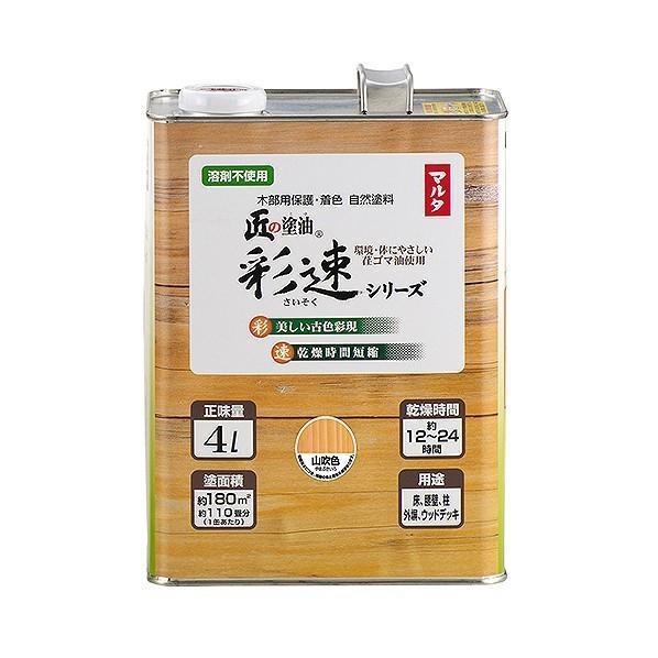 太田油脂 匠の塗油彩速シリーズ/木部用保護・着色自然塗料 山吹色 4L