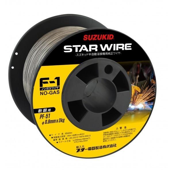 スズキッド スターワイヤF-1ノンガス用フラックス入りワイヤー(軟鋼用)アーキュリー用 0.8Φ/3kg PF-51