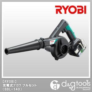 RYOBI/リョービ RYOBI/リョービ RYOBI/リョービ 充電式ブロワフルセット(充電池&充電器)ベルトフック付 BBL-140 fb0