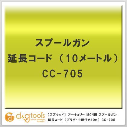 スズキッド 半自動溶接機アーキュリー150N用オプションスプールガン延長コード(プラグ・中継付き10m) cc-705
