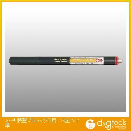 プロメックス メッキ装置用18金ペン厚 F20441