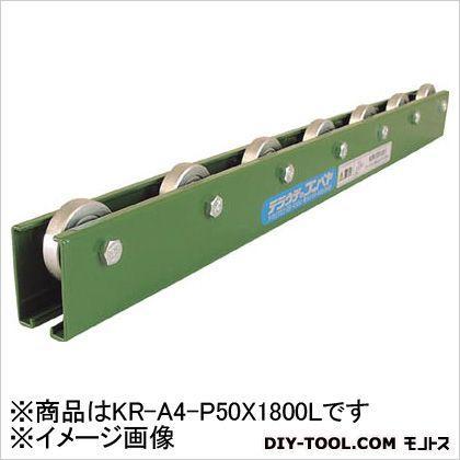 寺内製作所 削り出しスチール製ホイールコンベヤ KRA4P50X1800L