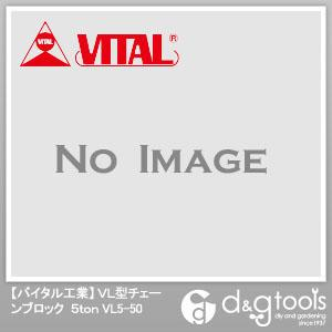 バイタル工業 VL型チェーンブロック 5t VL5-50