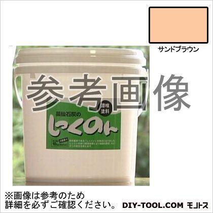 薬仙石灰 しっくのん室内用しっくい塗料 サンドブラウン 10kg