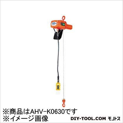 象印チェンブロック 単相200V小型電気チェーンブロック(無段速型) 60kg AHVK0630