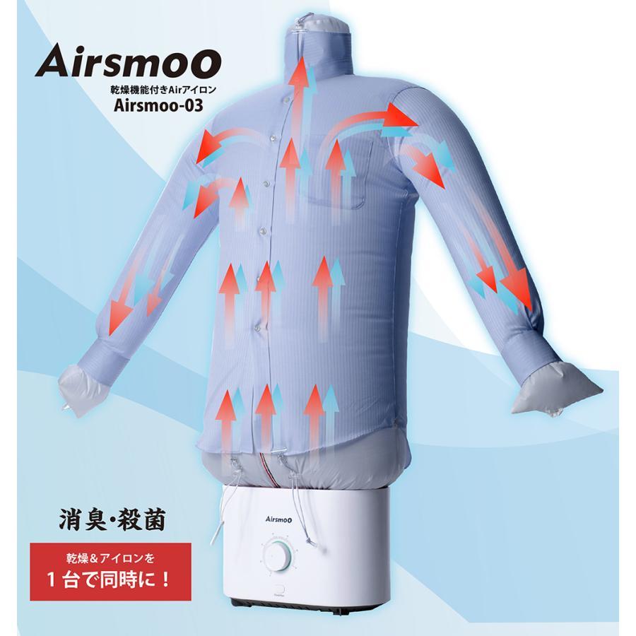 20%OFFセールAirアイロン【新型】Airsmoo-03  エアスムー03新型乾燥機能付き 乾燥&アイロン を1台で同時に!消臭・高温除菌 乾燥機 衣類乾燥機【1年保証】 diyink