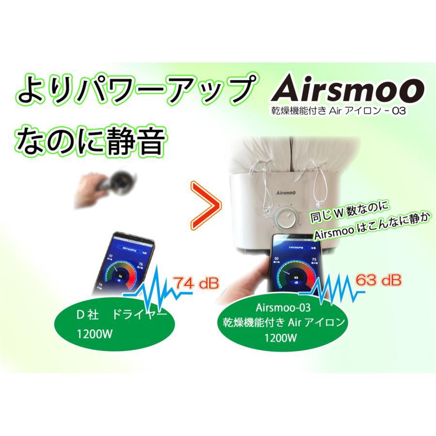 20%OFFセールAirアイロン【新型】Airsmoo-03  エアスムー03新型乾燥機能付き 乾燥&アイロン を1台で同時に!消臭・高温除菌 乾燥機 衣類乾燥機【1年保証】 diyink 11