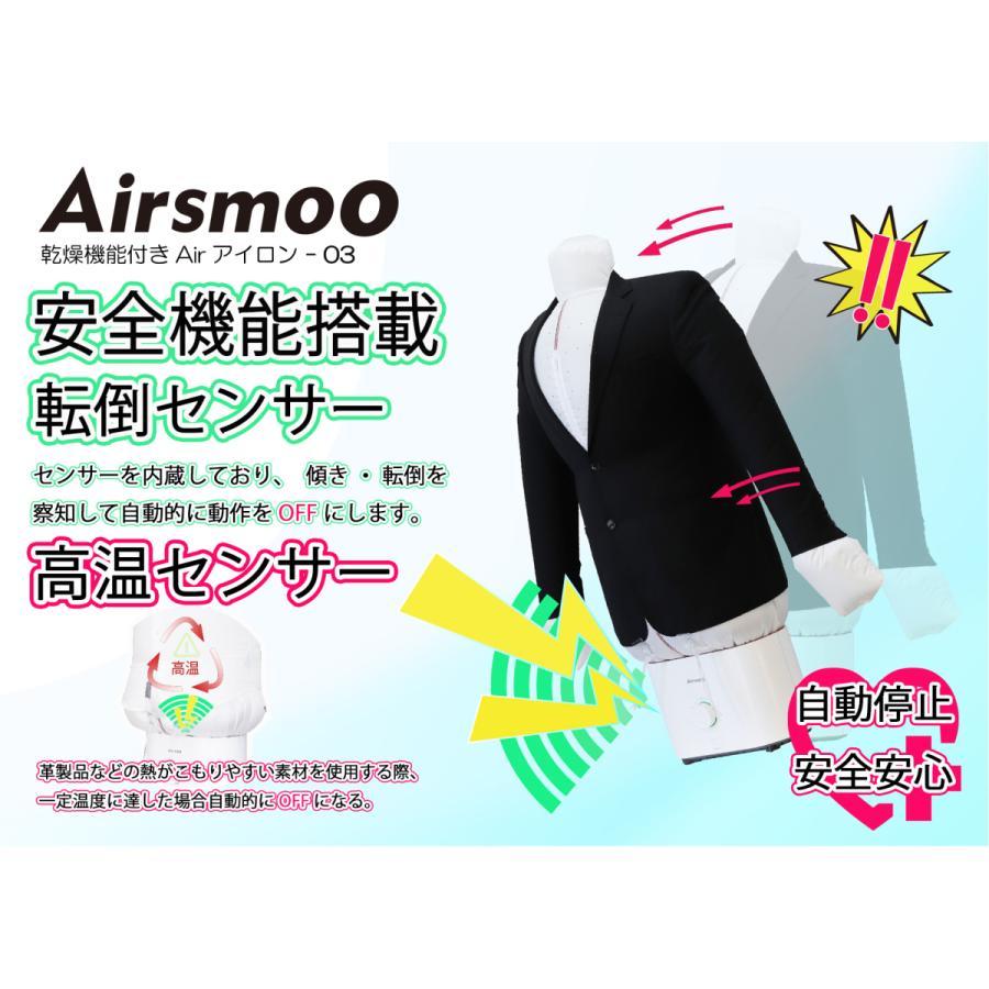 20%OFFセールAirアイロン【新型】Airsmoo-03  エアスムー03新型乾燥機能付き 乾燥&アイロン を1台で同時に!消臭・高温除菌 乾燥機 衣類乾燥機【1年保証】 diyink 12