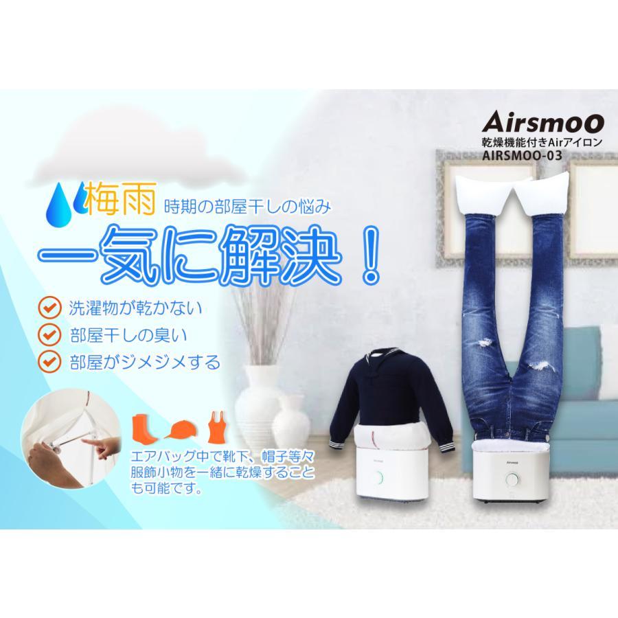 20%OFFセールAirアイロン【新型】Airsmoo-03  エアスムー03新型乾燥機能付き 乾燥&アイロン を1台で同時に!消臭・高温除菌 乾燥機 衣類乾燥機【1年保証】 diyink 13