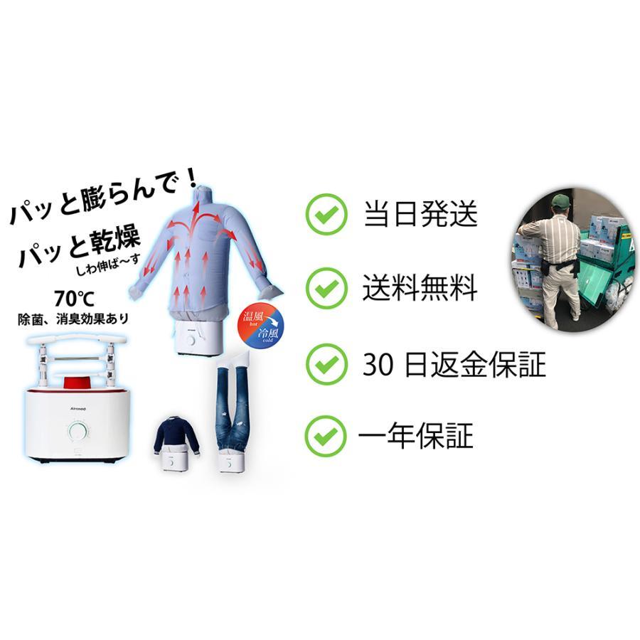 20%OFFセールAirアイロン【新型】Airsmoo-03  エアスムー03新型乾燥機能付き 乾燥&アイロン を1台で同時に!消臭・高温除菌 乾燥機 衣類乾燥機【1年保証】 diyink 16