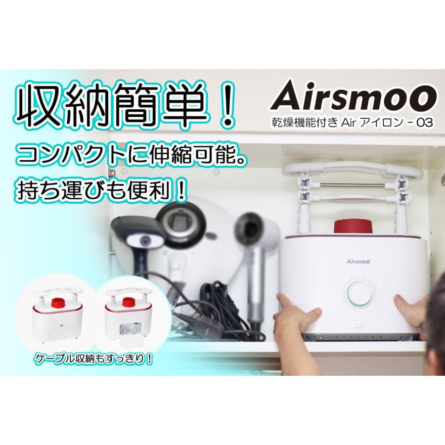 20%OFFセールAirアイロン【新型】Airsmoo-03  エアスムー03新型乾燥機能付き 乾燥&アイロン を1台で同時に!消臭・高温除菌 乾燥機 衣類乾燥機【1年保証】 diyink 08