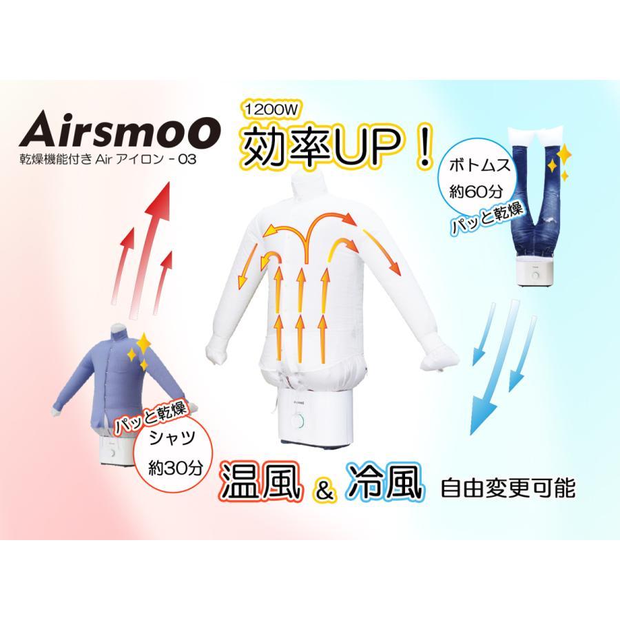 20%OFFセールAirアイロン【新型】Airsmoo-03  エアスムー03新型乾燥機能付き 乾燥&アイロン を1台で同時に!消臭・高温除菌 乾燥機 衣類乾燥機【1年保証】 diyink 09