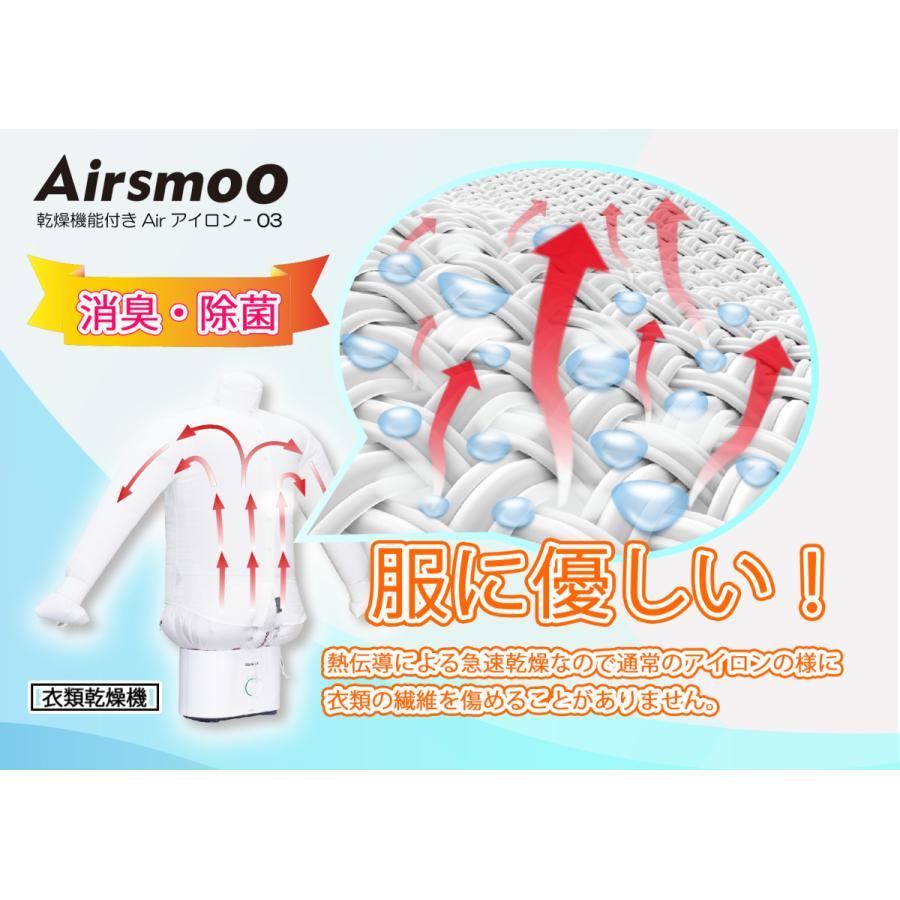 20%OFFセールAirアイロン【新型】Airsmoo-03  エアスムー03新型乾燥機能付き 乾燥&アイロン を1台で同時に!消臭・高温除菌 乾燥機 衣類乾燥機【1年保証】 diyink 10